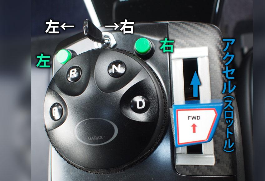 トヨタ「MIRAI(ミライ)」 手動スロットル