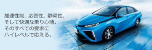 carlineup_mirai_performance_01_pc