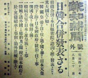 日韓併合報知新聞号外 出典:Wikipedia