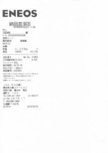 ENEOS横浜南090216充填レシート