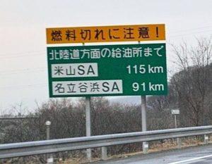 高速道路はSAにガソリンスタンドがあるところないところあります