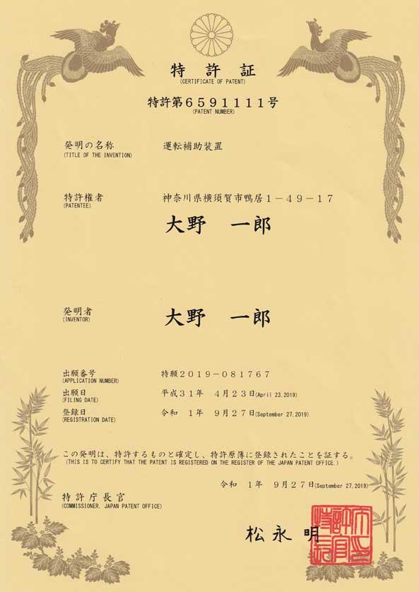特許・第6591111号運転補助装置(大野一郎様)